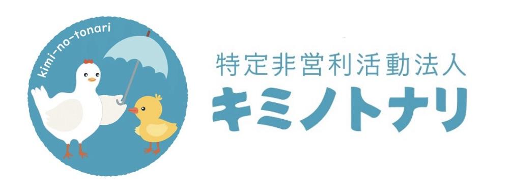 にんしんSOS仙台・特定非営利活動法人キミノトナリ