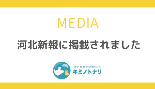 河北新報掲載のお知らせ