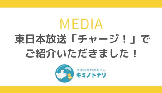 東日本放送「チャージ!」でご紹介いただきました!