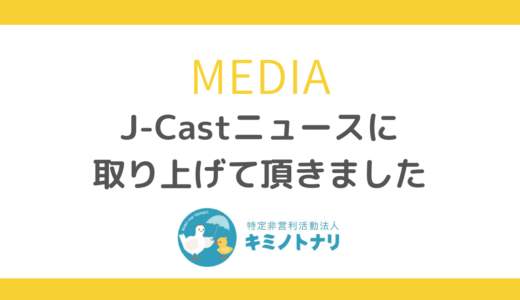 J-Castニュースに取り上げて頂きました