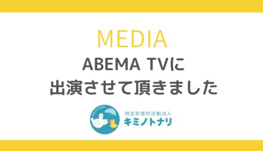 ABEMA TVに出演させて頂きました